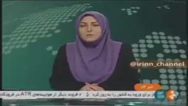 شاهد.. ماذا قال تلفزيون إيران عن المظاهرات ضد النظام؟