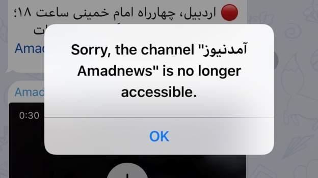 تلغرام يغلق صفحة آمدنيوز
