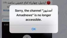 """لماذا أغلق """"تلغرام"""" صفحة ساعدت في تنسيق احتجاجات إيران؟"""