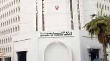 بحرینی شہری ایران کا سفر اختیار نہ کریں: منامہ وزارت خارجہ کا مشورہ
