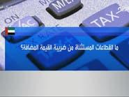 ما هي القطاعات المستثناة من الضريبة في الإمارات؟
