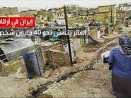 الفقر ينهش 40 مليون إيراني ومدن نصفها عاطلون عن العمل