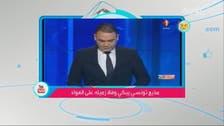 تیونسی نیوز اینکر خبر پڑھنے کے بعد روتے ہوئے نڈھال
