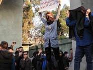 استطلاع حكومي: أغلب الإيرانيين غير راضين عن أوضاع بلدهم