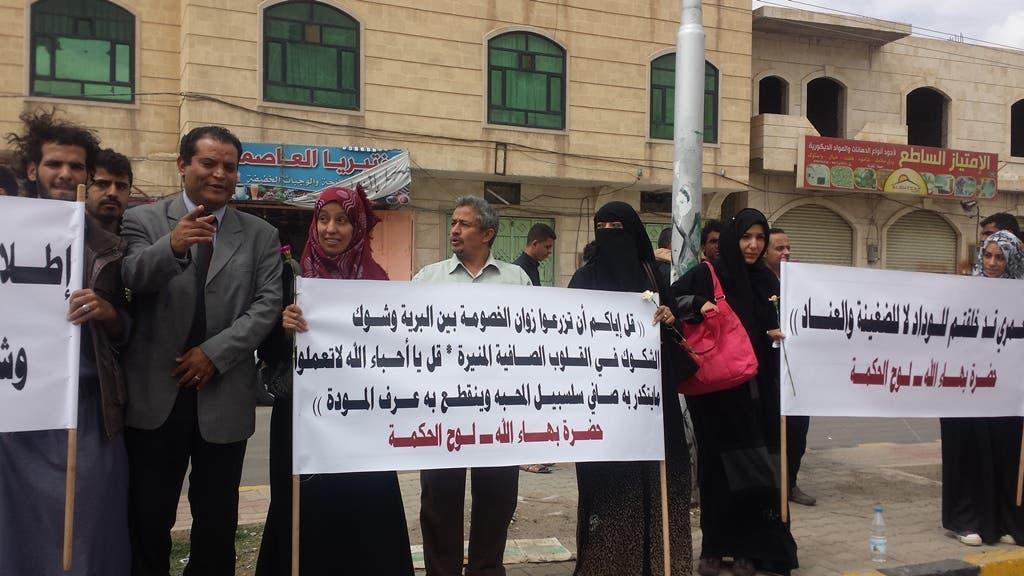 وقفة احتجاجية للبهائيين في صنعاء ضد انتهاكات الحوثيين (ارشيفية)