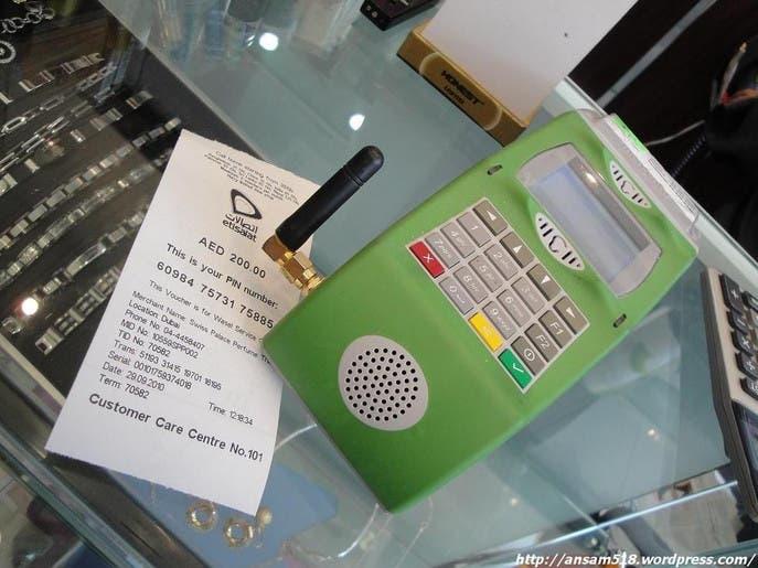 اتصالات: لا ضريبة على بطاقات تعبئة الرصيد