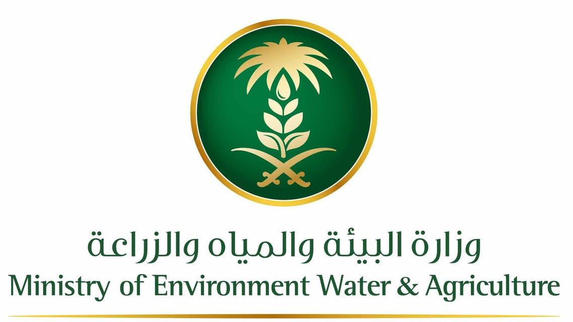 وزارة البيئة المياه الزراعة السعودية
