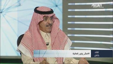 السعودية تدرس إعفاء الصحة والتعليم من الضريبة