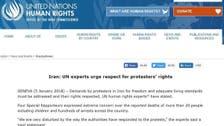 ایران میں پرامن مظاہرین کی ہلاکتوں اور کریک ڈاؤن کی شدید مذمت