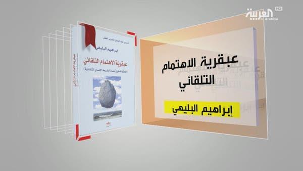 كتاب عبقرية الاهتمام التلقائي pdf