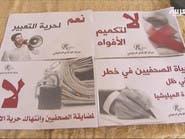 مطالبات أممية من الحوثيين بمنع استخدام الصحافيين كرهائن