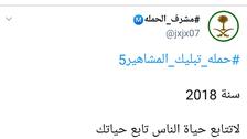 """تعرف على حملة """"تبليك"""" المشاهير في السعودية؟"""