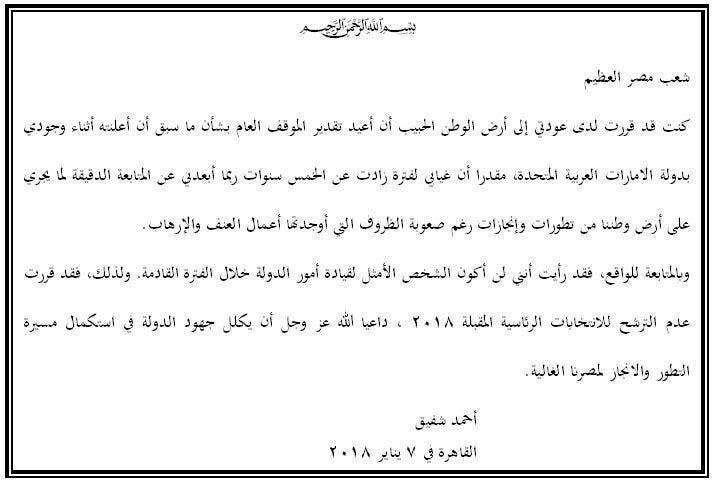البيان الذي أصدره شفيق حول التراجع عن الترشح للانتخابات