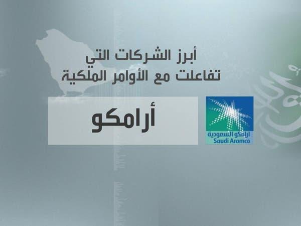أرامكو وناس ينضمان للشركات المانحة بدل غلاء المعيشة