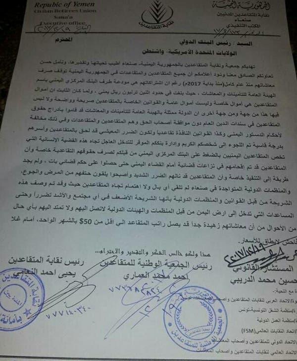 مذكرة من المتقاعدين اليمنيين لرئيس البنك الدولي