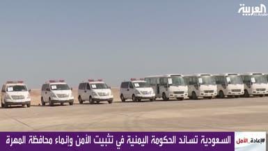 السعودية تقدم مساعدات إغاثية لمحافظة المهرة اليمنية
