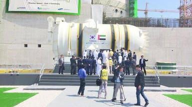 الإمارات تستعد لافتتاح أول محطة عربية للطاقة النووية