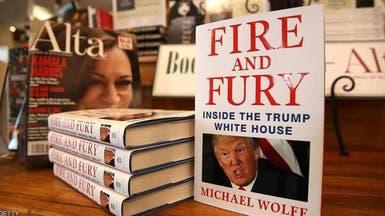 ويكيليكس تقرصن كتاب ترمب.. وغوغل ترد