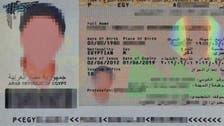 وسط جدل قانوني.. هل تُسقط مصر الجنسية عن الإرهابيين؟