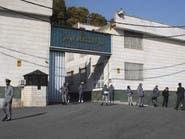 عدد السجناء في إيران أربعة أضعاف استيعاب السجون