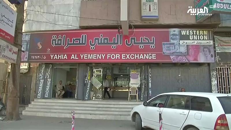 Houthi militias loot currency exchange offices in Yemen's Sanaa
