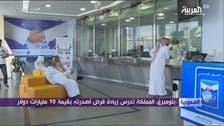 بلومبرغ: السعودية تدرس رفع قرض قائم بـ10 مليارات دولار