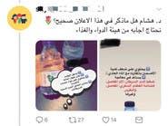 السعودية.. إحالة سنابية للنيابة ادعت علاج مياه للسرطان