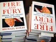 لمن لم يقرأ الكتاب المثير للجدل عن ترمب يمكنك مشاهدته