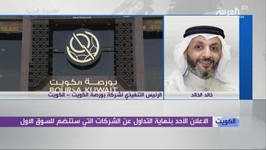 بورصة الكويت: إعلان قائمة الشركات بالسوق الأول الأحد