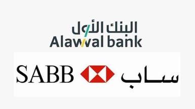 البنك الأول: قرب انتهاء فترة الاعتراض على صفقة الاندماج
