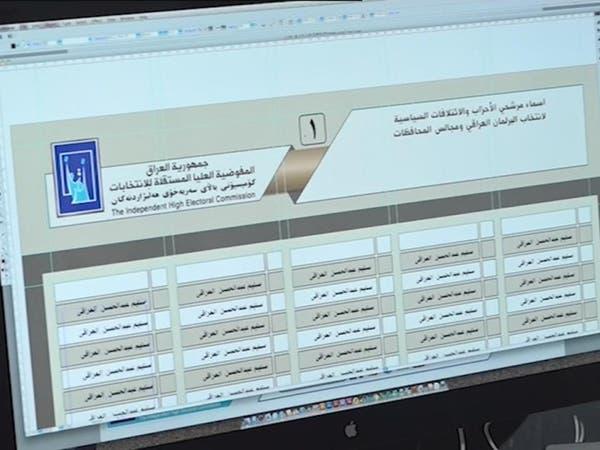 العراق: لا تمديد لفترة تسجيل التحالفات الانتخابية