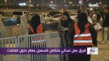 ماذا قالت سعوديات عن تجربة حضور أول مباراة؟