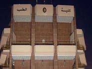 مصر.. جامعة المنصورة تعتمد الصفر لـ1200 طالب بالطب