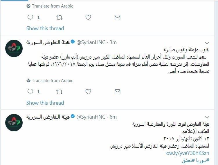 هيئة التفاوض السورية تنعى المعارض
