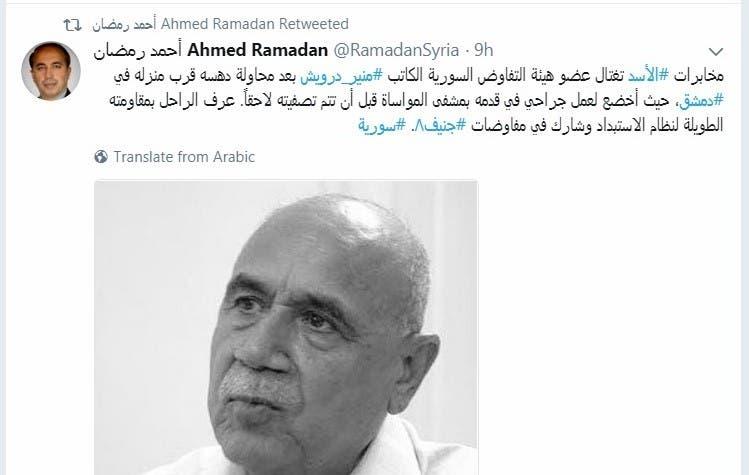 تغريدة أحمد رمضان، والتي يتهم فيها استخبارات الأسد باغتيال منير درويش