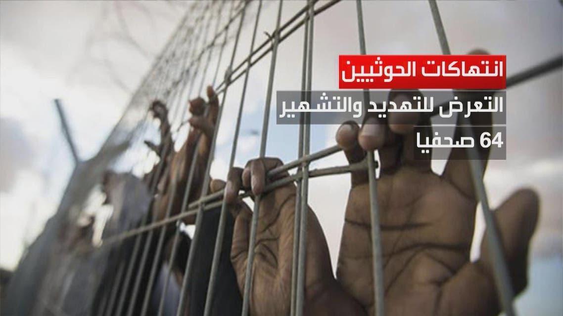 THUMBNAIL_ انتهاكات ميليشيات الحوثي بحق الصحافيين