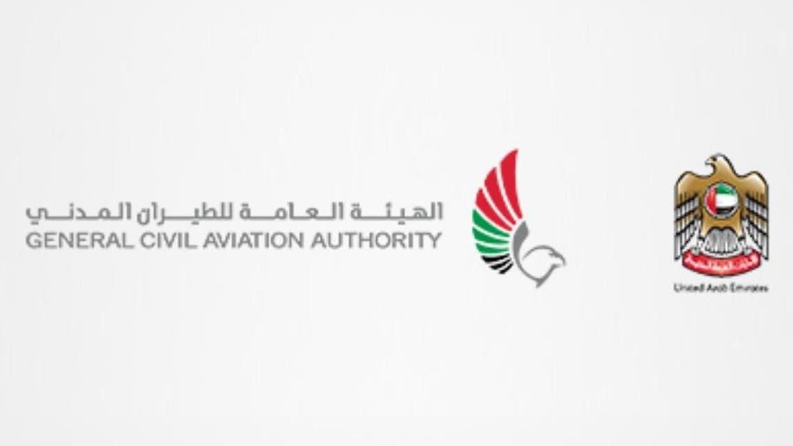 الهيئة العامة للطيران المدني الإمارات