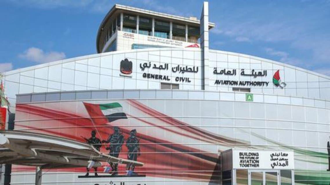 الطيران المدني الإماراتي