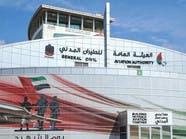 هيئة الطيران ترفع تعليق الرحلات من الإمارات إلى باكستان