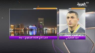 """أحمد العكايشي: """"فرصة الهلال"""" حرمتني النوم"""