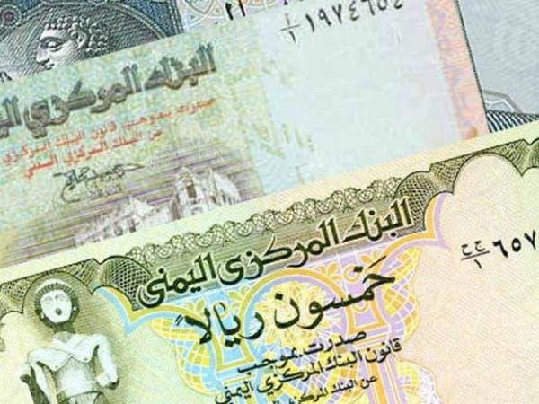 الريال اليمني يفقد 12% من قيمته في 5 أشهر