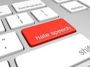 مواقع التواصل تحذف خطابات الكراهية في أقل من 24 ساعة