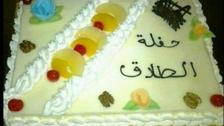 مصر:طلاق کی خوشی میں خاتون کا جشن