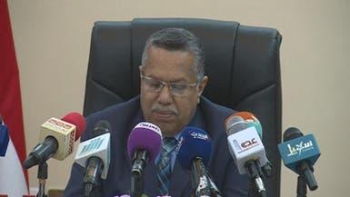 بن دغر: الوديعة السعودية ستنقذ اقتصاد اليمن من الانهيار