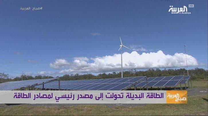 #العربية_معرفة.. تعرف على الطاقة البديلة وأنواعها