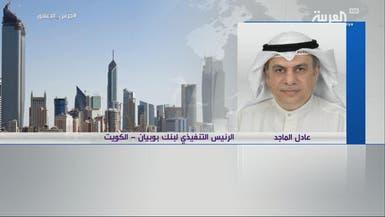 الماجد للعربية: 14% نمو محفظة الائتمان لدى بنك بوبيان
