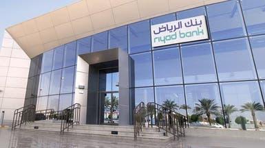 أرباح بنك الرياض الفصلية تقفز 78% لـ1.5 مليار ريال