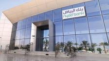 أرباح بنك الرياض الفصلية تقفز 232% إلى 974 مليون ريال