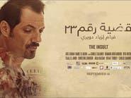 """الفيلم اللبناني """"القضية رقم 23"""" ينافس على جوائز أوسكار"""