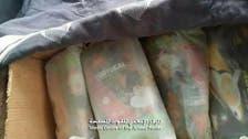 یمن: حوثیوں کو بھیجا جانے والا اسلحہ اور منشیات ضبط
